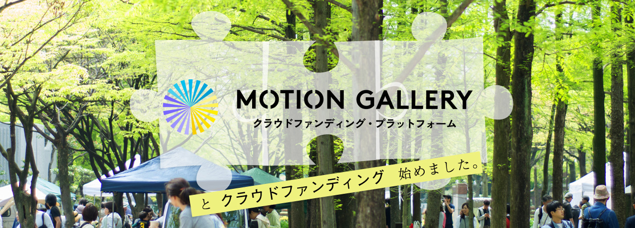 MOTION GALLERY × real local